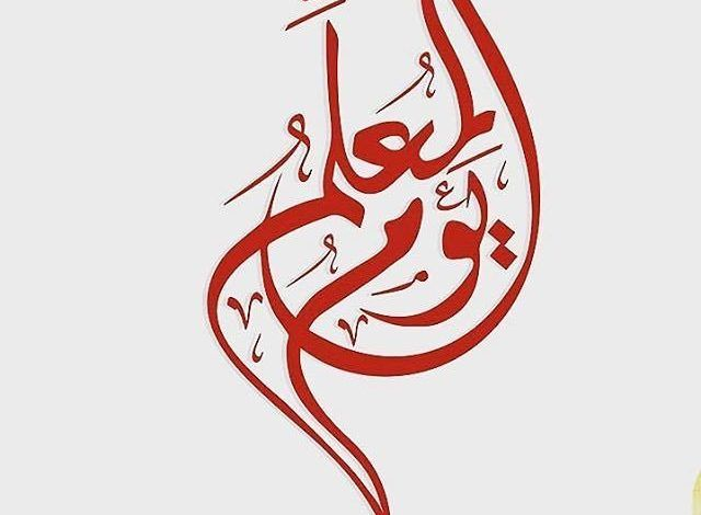 كلمه عن يوم المعلم قصيرة 2020 Calligraphy Arabic Calligraphy