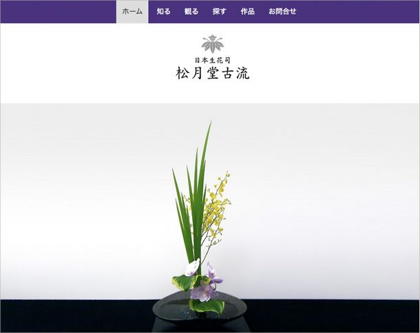 【WEB】日本生花司松月堂古流ウェブサイト
