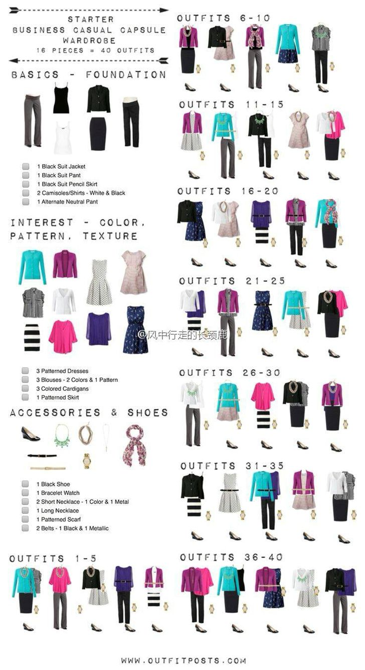 16pcs for 40 outfits