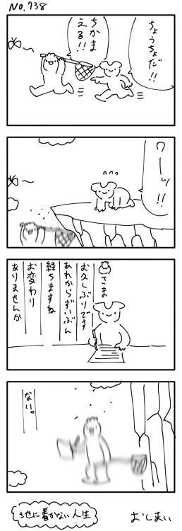 【悲報】ワイ、この4コマ漫画のオチが理解できない