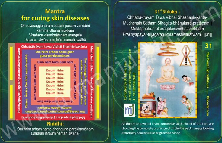 """‪#‎Mantra‬ For Curing #Skin Diseases"" in English. Feel beautiful. For more mantra visit @ http://www.drmanjujain.com"