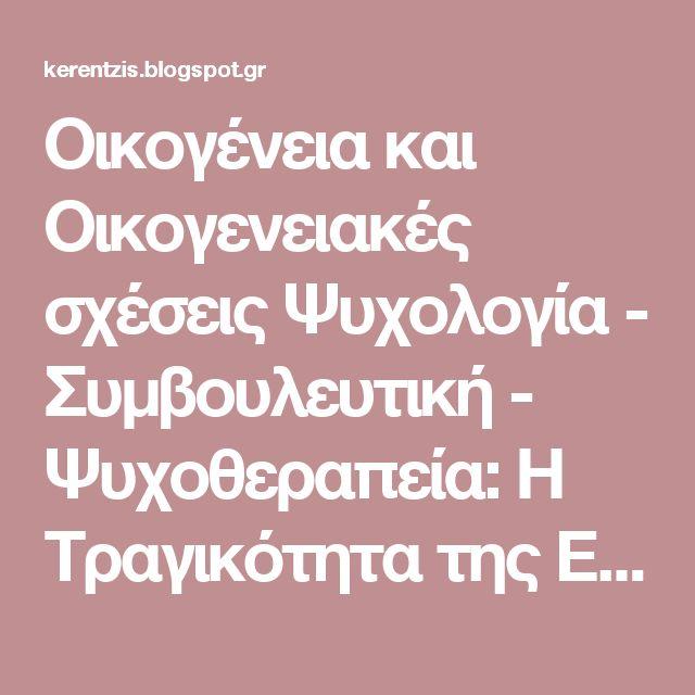 Οικογένεια και Οικογενειακές σχέσεις                     Ψυχολογία  -  Συμβουλευτική - Ψυχοθεραπεία: Η Τραγικότητα της Ελληνικής Οικογένειας