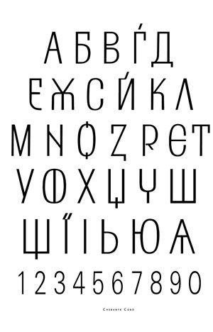ukrainian alphabet - Google Search