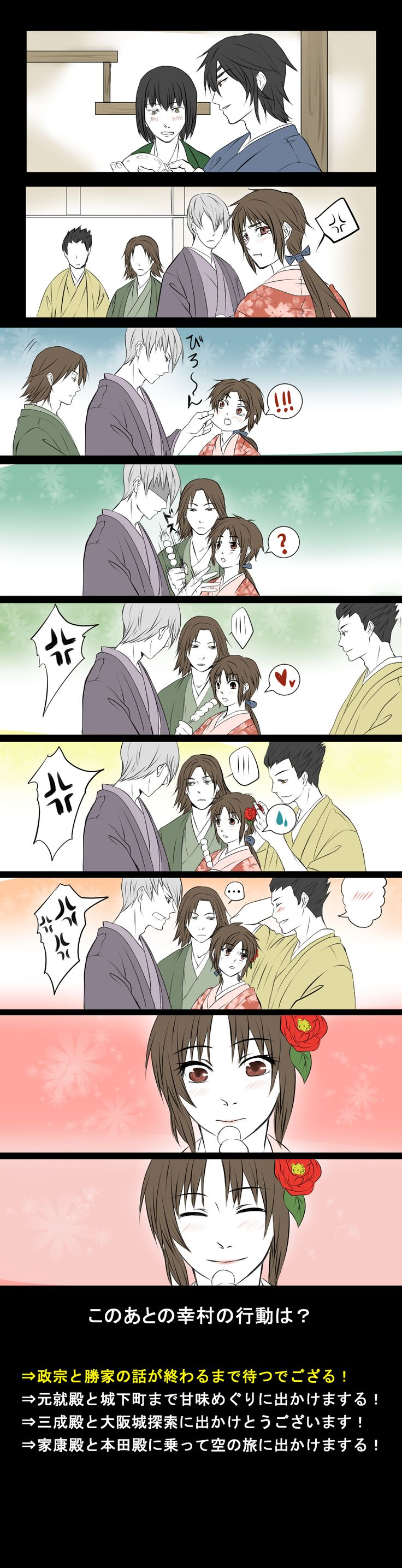 Sanada Yukimura (genderbent), Date Masamune, Shibata Katsuie, Ishida Mitsunari, Mori Motonari, Tokugawa Ieyasu, Sengoku Basara, Art by: よもやま (Pixiv ID: 2215053).