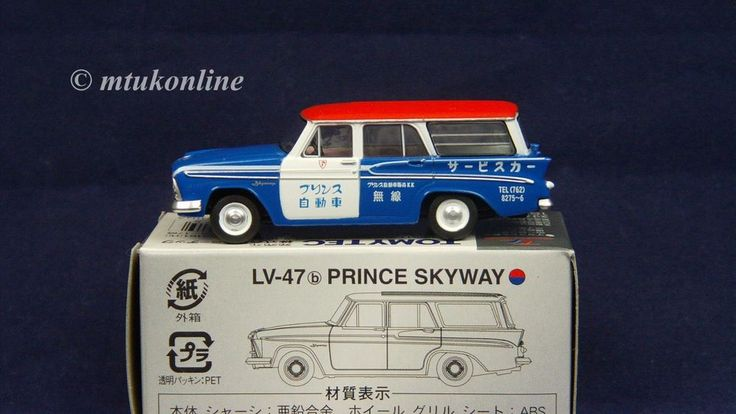 TOMICA LV47b NISSAN PRINCE SKYWAY 1959 | 1/64 | DEALER SERVICE | TOMYTEC 2007