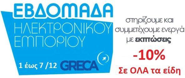 Εβδομάδα Ηλεκτρονικού Εμπορίου 10% σε όλα τα είδη του http://www.MarketNet.gr από 1 έως 7/12