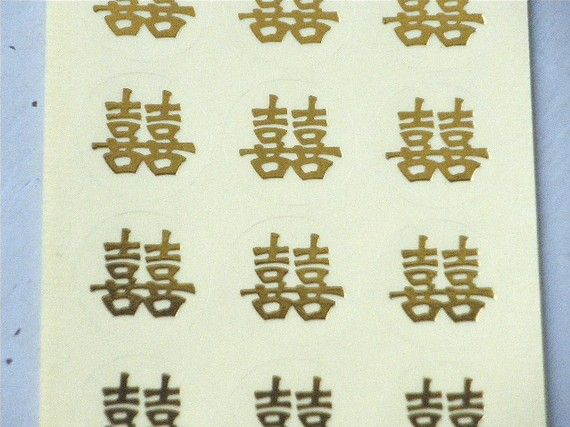 Seal Sticker 263.3  Wedding  Chinese Character Hei by orientalflea