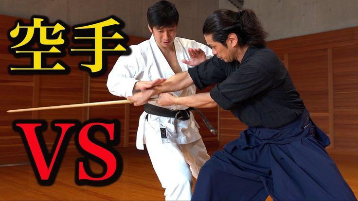 空手・柔術・剣術、もし戦ったら?Karate, Jiu-jitsu, Samurai sword, if fight?
