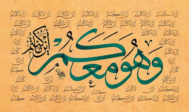TURKISH ISLAMIC CALLIGRAPHY ART by OTTOMAN CALLIGRAPHY