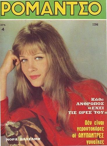 Ρομάντζο τεύχος 1394 - 1969!