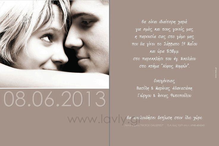 Γάμος Book1 : Προσκλητήριο W1 No3