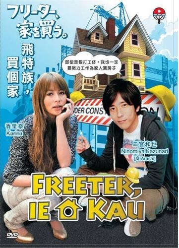Freeter Ie o Kau/Ninomiya Kazunari
