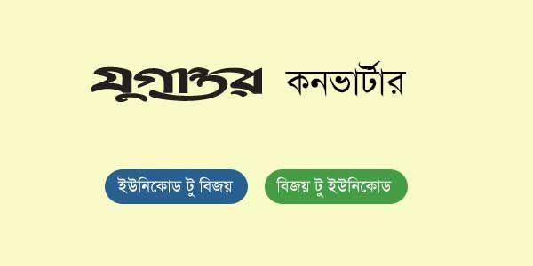 Bangla Bijoy to Unicode Converter web tool   Blue   Unicode