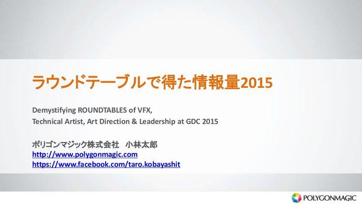GDC ラウンドテーブルで得た情報量 2015 - Demystifying VFX, Technical Artist, Art Director & Leadership at GDC 2015 - by TARO KOBAYASHI via slideshare