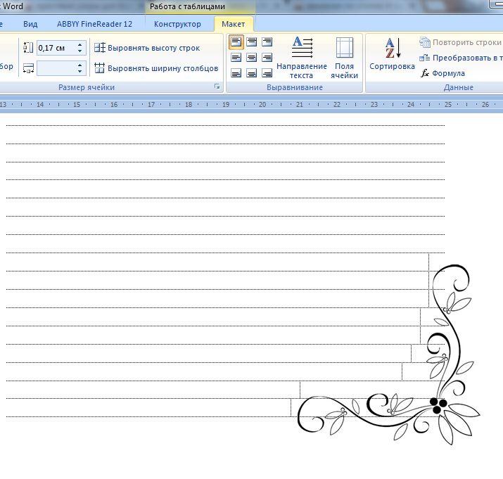 В прошлом мастер-классе я показывала способ создания линовки и клетки в Word. В этот раз я хочу продолжить и показать, что еще можно с помощью этой простой стандартной программы сделать. Буду показывать это на примере Word 2007, в старых версиях все аналогично. Иногда хочется нам не просто линовки, а чтобы там были рисуночки всякие и прочее. Это можно создать и в Corel Draw, но у меня вот не дружит принтер с этой чудесной программой.