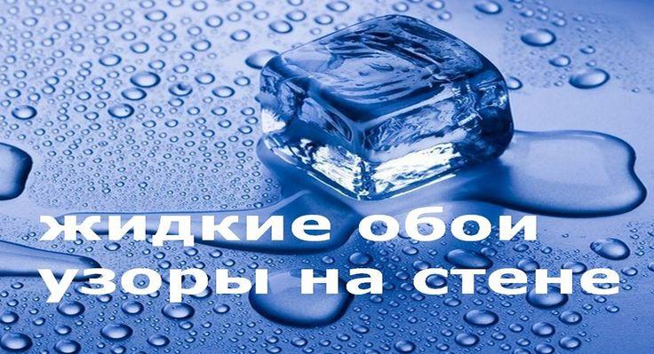 Жидкие обои Узоры на стене