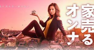 愛愛外星人 第2集 Love Love Alien Ep 2 Online Eng sub Live Dailymotion | Japanese drama. Keiko kitagawa. Episode online