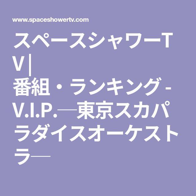 スペースシャワーTV | 番組・ランキング - V.I.P.─東京スカパラダイスオーケストラ─