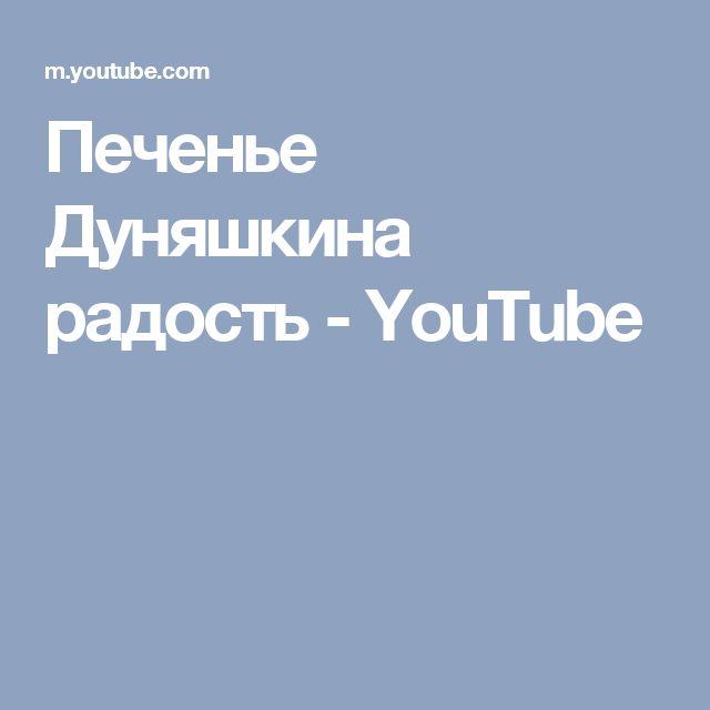 Печенье Дуняшкина радость - YouTube