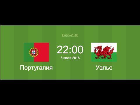 Португалия- Уэльс полуфинал Евро-2016. Прогноз матча. 06.07.2016