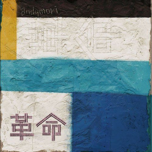 andymori - 革命