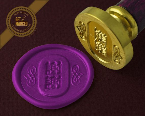 Thank You in Chinese Wax Seal Stamp by Get Marked por GetMarked