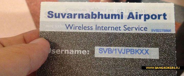 В аэропорту Бангкока самый быстрый в мире бесплатный Wi-Fi.  В аэропорту Бангкока Суваннабхуми самый быстрый в мире бесплатный Wi-Fi утверждают эксперты компании Rotten Wi-Fi после тестирования качества беспроводного соединения в 130 аэропортах расположенных в 53 странах. Суваннабхуми  один из крупнейших в Юго-Восточной Азии. Ежедневно он принимает около 800 авиарейсов сообщает ТАСС.  Бесплатный WI-FI в аэропорту Бангкока  Лидерские позиции аэропорту Суваннабхуми обеспечило качество…