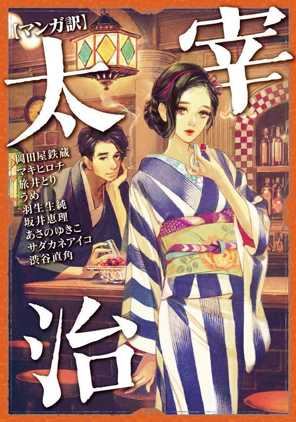 明日は太宰治の命日、桜桃忌、ということで、以前表紙を描かせて頂いたこちらをば。私は表紙イラストだけですが、豪華漫画家さんによる太宰作品トリビュート漫画集です。この機会に是非〜!http://www.j-n.co.jp/books/?goods_code=978-4-408-61280-5…