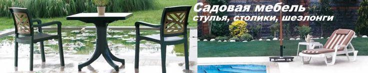 купить красивая крепкая садовая мебель стулья столики шезлонги для сада дачи не страшна ни влага ни палящее солнце цена договорная грн отзывы 4ugla.com.ua