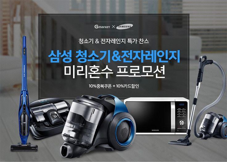(광고) 딱 오늘까지! 삼성 청소기&전자레인지 10%쿠폰 + 10%카드할인