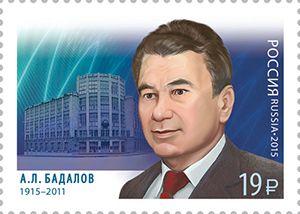 Почтовая марка «100 лет со дня рождения заслуженного связиста России Ашота Львовича Бадалова»