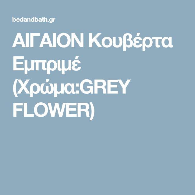ΑΙΓΑΙΟΝ Κουβέρτα Εμπριμέ (Xρώμα:GREY FLOWER)
