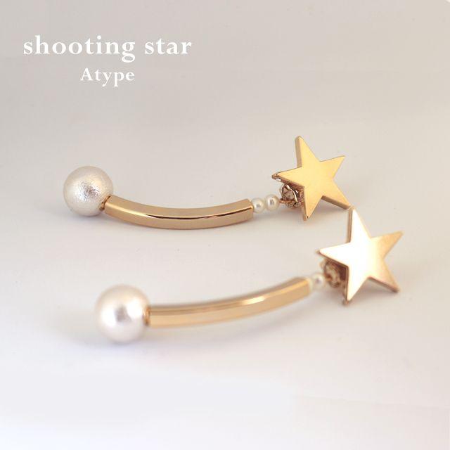 流れ星イヤリングAタイプ shooting star Atype | ハンドメイドマーケット minne