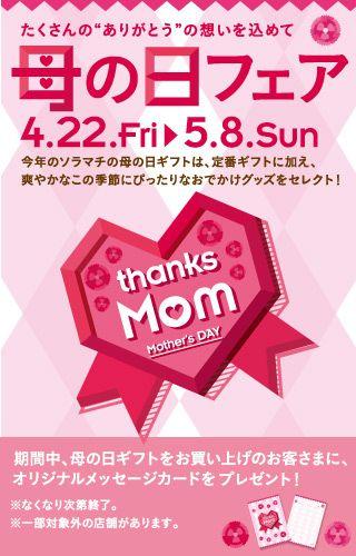 母の日フェア|イベント・キャンペーン|東京ソラマチ