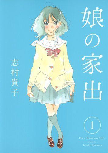 娘の家出 1 (ヤングジャンプコミックス) 志村 貴子, http://www.amazon.co.jp/dp/4088798295/