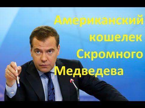 Американский кошелек скромного Медведева. 20.11.2016г.