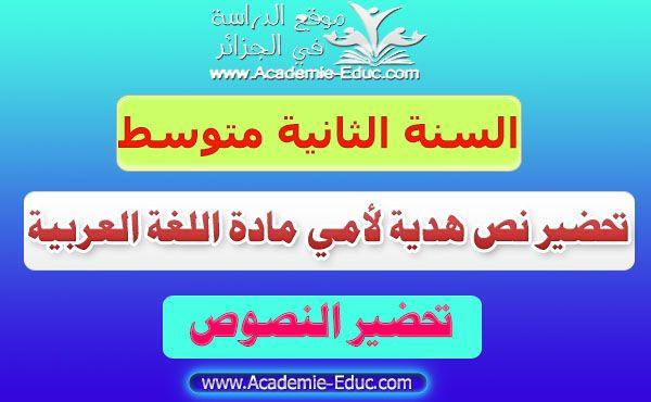 تحضير نص هدية لأمي اللغة العربية للسنة الثانية متوسط الجيل الثاني Ios Messenger