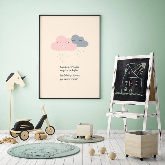 Clouds Greek Baby Nursery Clouds Quote Nursery Pink and