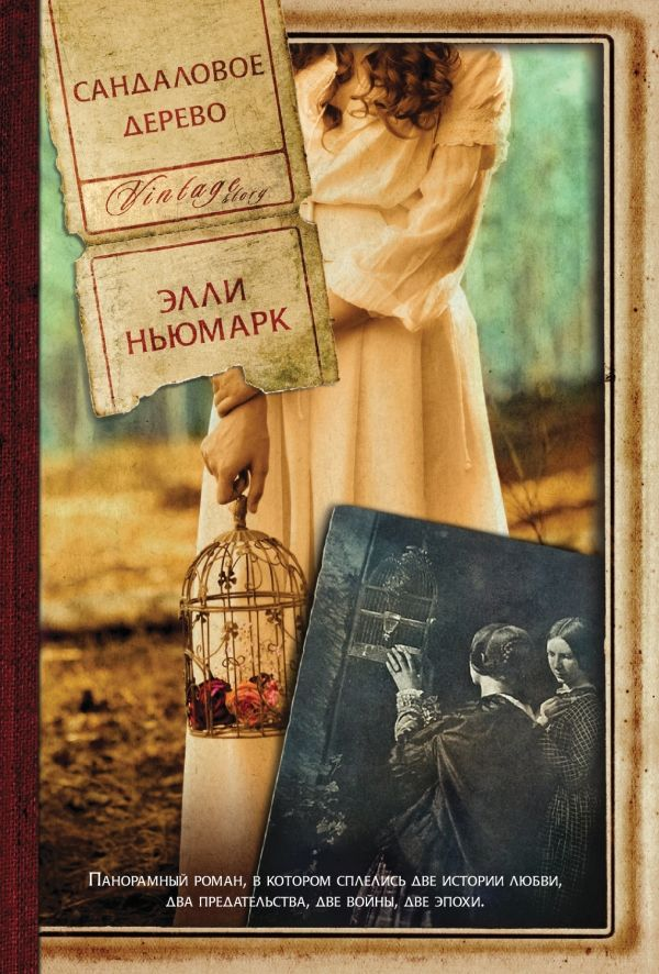 Ньюмарк Элли - Сандаловое дерево  (Newmark Elle - The Sandalwood Tree, 2011)  пер. с англ. Сергея Самуйлова. - Москва: Эксмо: Phantom press, 2013. - (Vintage story).