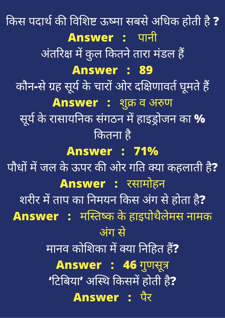 100 Easy General Knowledge Questions And Answers in 2020 ...