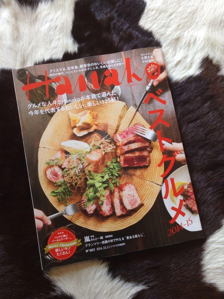 本日発売の雑誌、Hanakoさんの113ページにて、商品が紹介されました♪