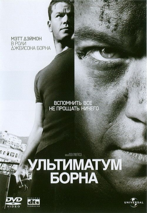 Watch->> The Bourne Ultimatum 2007 Full - Movie Online