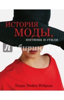 """Данная книга представляет собой новое оформление """"Самого современного атласа мировой моды"""", изданного в 2009 году. Издательство приняло решение изменить концепцию, неполно отражавшую содержание книги. Таким образом мы надеемся дать новую жизнь..."""