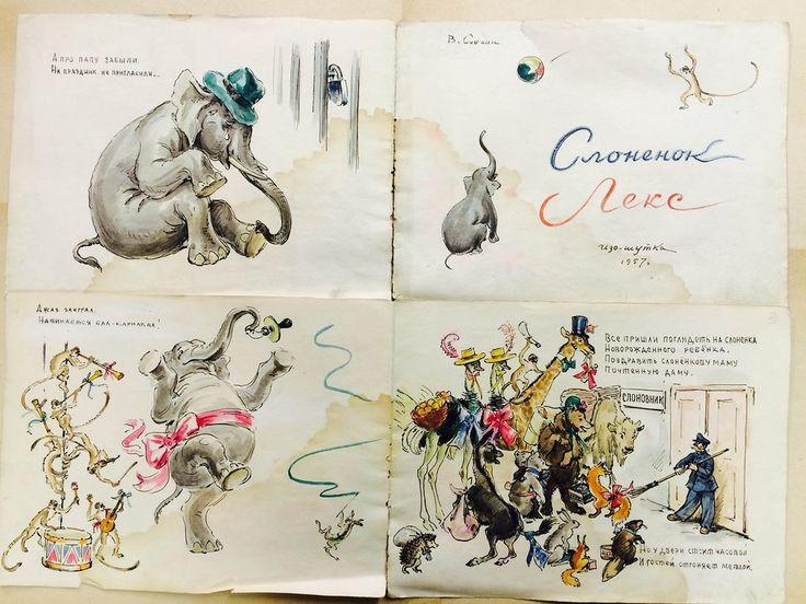 kid_book_museum: Слоненок Рам или слоненок Лекс?