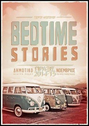 """Bedtime Stories"" απ'την Θεατρική Ομάδα ΠΡΑΞΙΣ"
