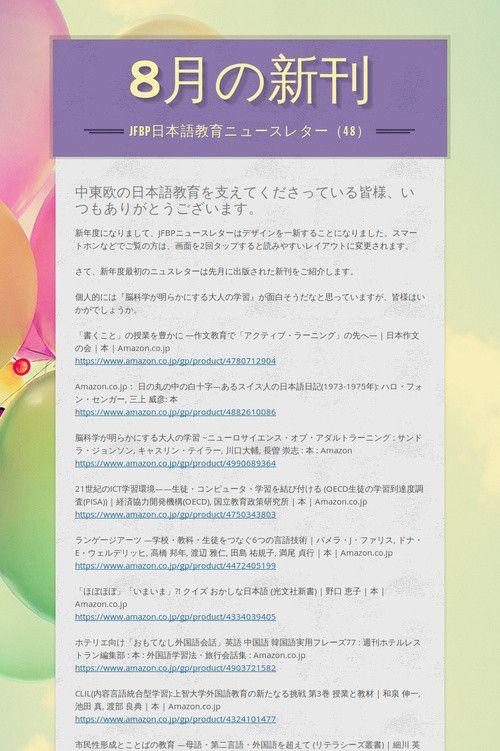 8月の新刊