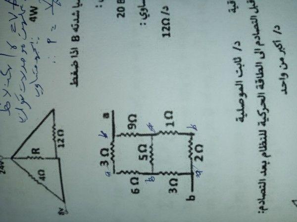 ما هي القدرة الكهربائية Power Electric Power Math