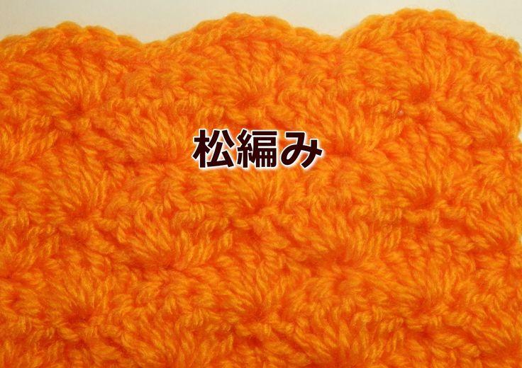松編みの編み方(長編み5目):かぎ編みの基本 How to Crochet