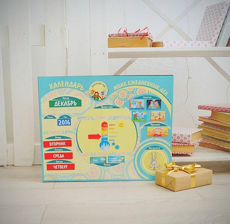 И развлечение, и обучение📅👏 Магнитный календарь «Приучай-ка!» поможет Вашему малышу стимулировать навыки организованности и внимательности 👆👱, а также развивает наблюдательность.🔎📝 Еще бы! Ведь ребенку придется выучить все дни недели, месяцы, такие понятия как «вчера», «сегодня» и «завтра».✏️📖 Входящие в комплект магниты также позволяют детям отслеживать свои эмоции, включает такие занятия, как рисование, игры на улице, встреча с друзьями, танцы, поход к врачу и зарядка!🎉💊🎼 А еще…