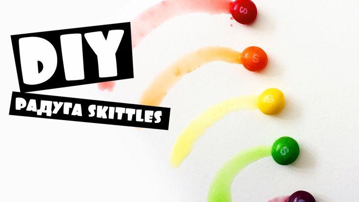 DIY с едой. Как сделать радугу из конфет Skittles